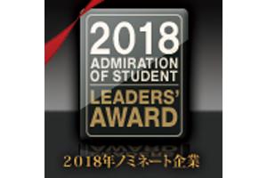 LEADERS'AWARD